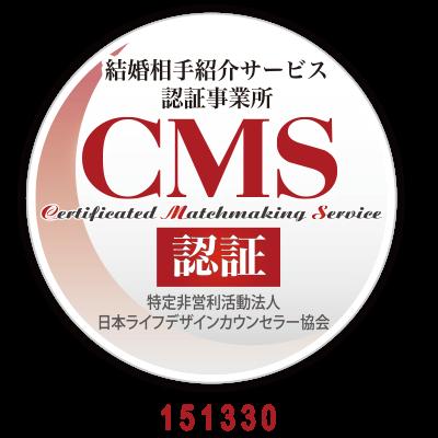 CMS認証